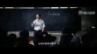 [中国合伙人]--黄晓明《梦想的演讲》