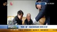 """""""两弹一星""""元勋任新民逝世 享年102岁"""