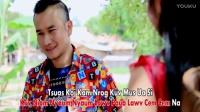 2017苗族歌曲Leekong Xiong&Nkauj Zoo Tsab-Puas Kam Nrog Kuv Mus Ua Si