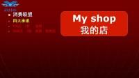 网上运作直销 互联网运作直销 互联网运作直销方法 中国军人 中国军人宣传片 中国军队 中国军队在红场阅兵 中国军事力量 《2》