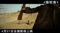 弓箭对快枪《骆驼客》预告片 西部侠客惊心夺宝