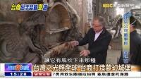 豪門國際開發雕塑團隊打造上海迪士尼 - 台灣東森新聞報導