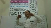 蔡霹雳讲手面相:苏贞昌的手相