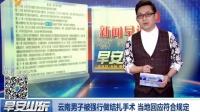 云南男子被强行做结扎手术 当地回应符合规定 早安山东 170215