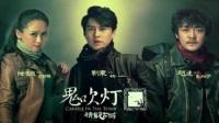 鬼吹灯之精绝古城电视剧未删减全集 第3集(原著有声小说)