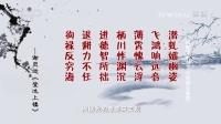 诗歌里的春天12池塘生春草 百家讲坛 20170215 高清版