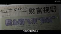 广药白云山制药总厂《四十周年纪录片》