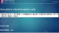 北京大学城市与环境学院建筑设计考研辅导机构排名