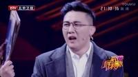 厉害了我的歌2017最新一期:《-爸爸去哪-谍战版》杨树林 蔡国庆 吐槽大会2017