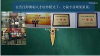 河北政法管理系2017年招生宣传片-文秘(高级商务助理)