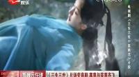 《三生三世》片场变喜剧 寒意与笑意齐飞 SMG新娱乐在线 20170216