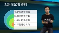 『微信』微信推广营销方案 (2)