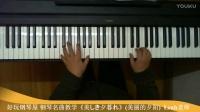 【Leah老师钢琴教室】课时30-日剧《交响情人梦》里超优美的插曲【美丽的夕阳】示范