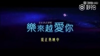 Selina采访《爱乐之城》男女主角尽显国际范!