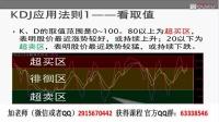 J【现货原油投资技巧短线交易方法】KDJ指标第一讲