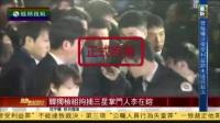 三星李在镕被批捕 检方:将重点调查朴槿惠