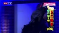 20170217《脱口而出》:脱口综艺秀——决战大魔王[脱口而出]
