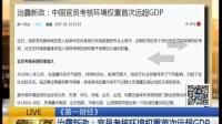中国云鼎财务监理(集团)有限公司《第一财经》