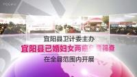 宜阳县计划生育医院两癌筛查通知