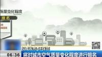 环保部将对城市空气质量变化程度进行排名 新闻早报 170218