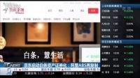 中海鼎盛(北京)投资有限公司:京东启动白条资产证券化:阿里ABS再复制18666857818 ccg中券sydcl168178_标清
