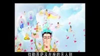 《无量寿经》佛教电影佛教电视剧动漫佛教动画片佛教视频_标清