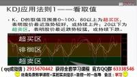 J【现货白银铜投资技巧短线交易方法】KDJ指标第一讲