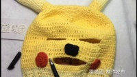 【猫线团】魔性皮卡丘帽子(视频教程)
