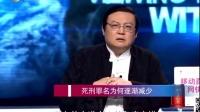 老梁观世界:死刑为什么会越来越少以及中国为什么还保留死刑