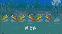 补传:青蛙过河答案图解