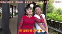 贵州山歌-夫妻吵架要离婚(李赛萍、朱文聪)