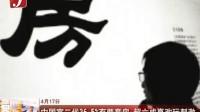 中国富二代36.5%有两套房 超六成喜欢玩刺激