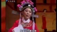 『黄梅戏选段』女驸马 洞房 吴琼