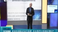 多地快递网点运行异常  杭州是否出现类似情况? 九点半 170219
