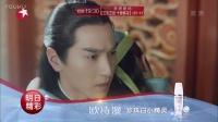 《三生三世十裏桃花》40集、41集東方衛視版預告