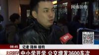中小学开学  公交增发3600车次 北京您早 170220