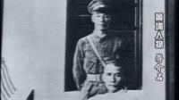 蒋介石 纪录片01台湾人带你了解最真实的蒋委员长
