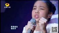 汤晶锦 - 挑战韩红《天亮了》 唱哭全场观众(2015中国新声代