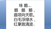【唐诗三百首】001-咏鹅
