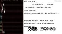 【操盘高手】股民必看至尊波段王实战-股票,牛