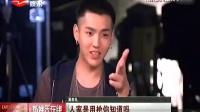 """大步迈向""""国际""""吴亦凡演技有待提高 170220 新娱乐在线"""