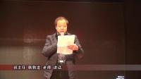台头中学28班师生联谊会纪录片【上集集】