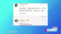 头条:郑爽问粉丝要钱不服中国雪莉称号 后援会解散高层离职