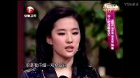 刘亦菲用十年的时间化茧成蝶 蜕变成一个淡定有思想的女人