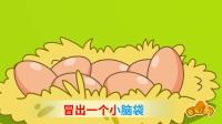亲宝儿歌:小蛋壳