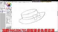 SAI插画教程:帽子技巧画法