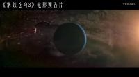 《钢铁苍穹3:方舟》最新电影预告片