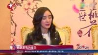 """娱乐星天地20170221杨幂新片口碑""""双保险""""先拼演技!赵又廷垫后! 高清"""