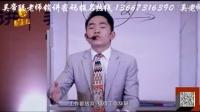 亚洲招商之神 吴帝聪老师销讲密码保健品案例