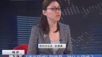 """青岛新规:中小学可""""惩戒""""学生 170221 通天下"""